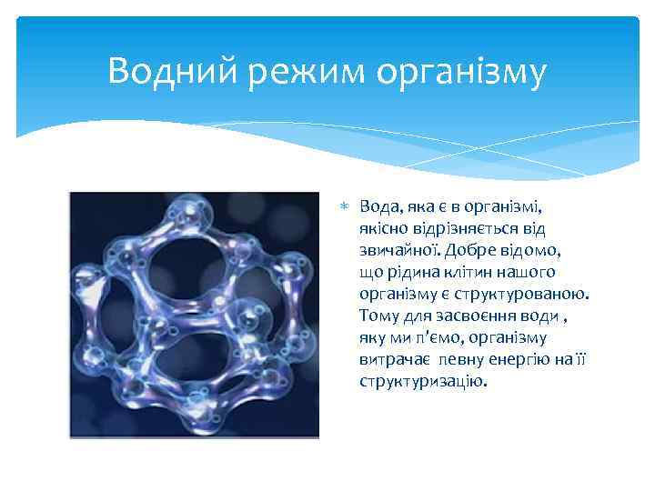 Водний режим організму Вода, яка є в організмі, якісно відрізняється від звичайної. Добре відомо,