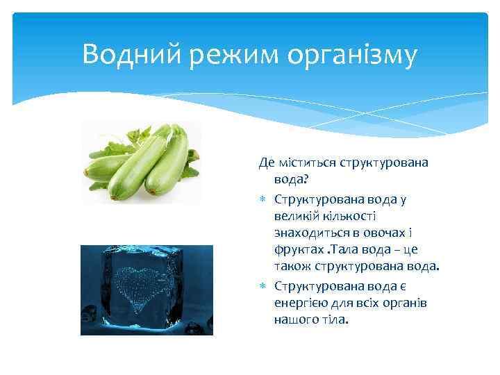 Водний режим організму Де міститься структурована вода? Структурована вода у великій кількості знаходиться в
