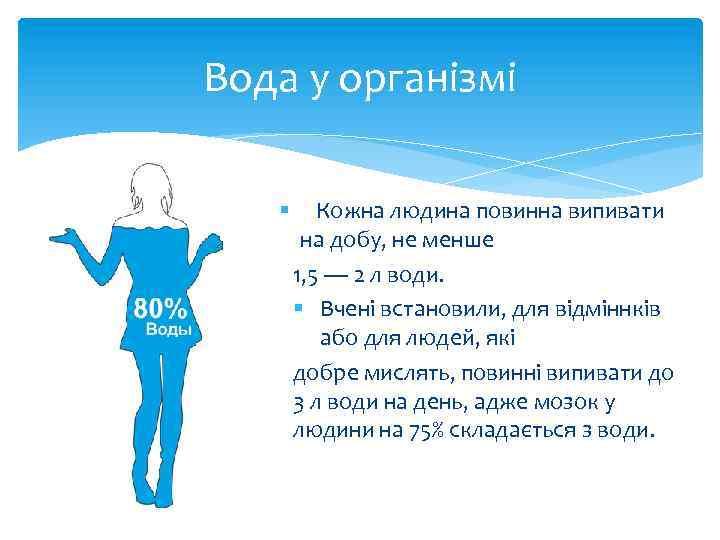 Вода у організмі § Кожна людина повинна випивати на добу, не менше 1, 5