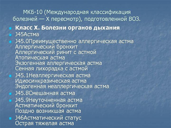 МКБ-10 (Международная классификация болезней — X пересмотр), подготовленной ВОЗ. n Класс X. Болезни органов