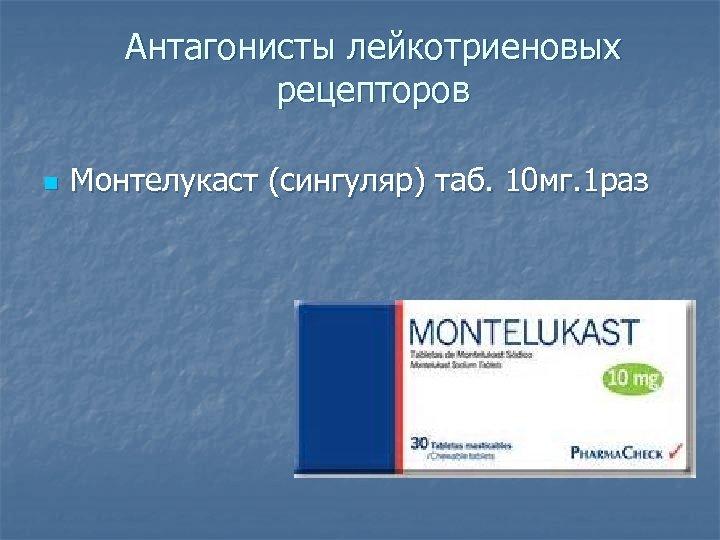 Антагонисты лейкотриеновых рецепторов n Монтелукаст (сингуляр) таб. 10 мг. 1 раз