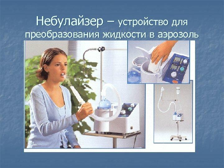 Небулайзер – устройство для преобразования жидкости в аэрозоль