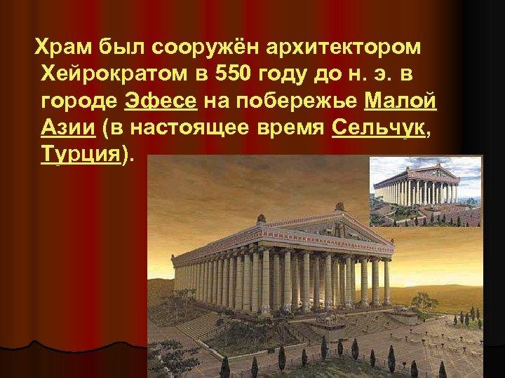 Храм был сооружён архитектором Хейрократом в 550 году до н. э. в городе