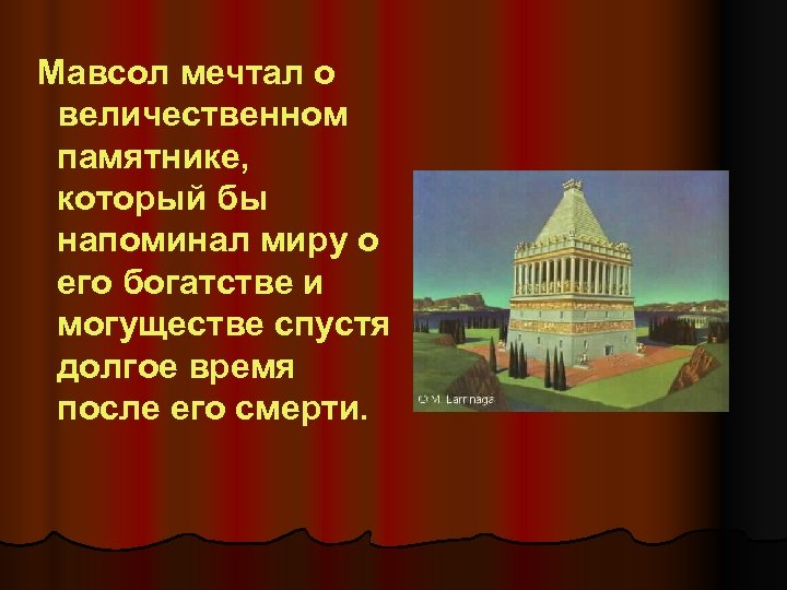 Мавсол мечтал о величественном памятнике, который бы напоминал миру о его богатстве и