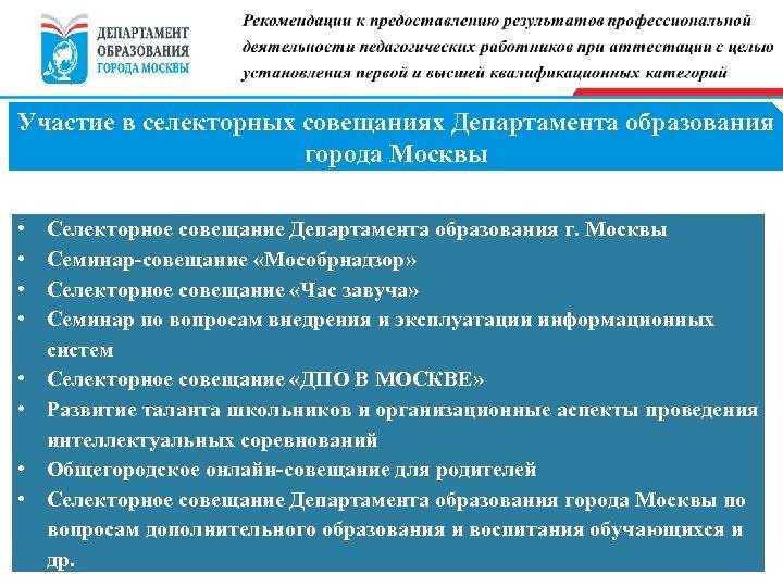 Участие в селекторных совещаниях Департамента образования города Москвы • • Селекторное совещание Департамента образования