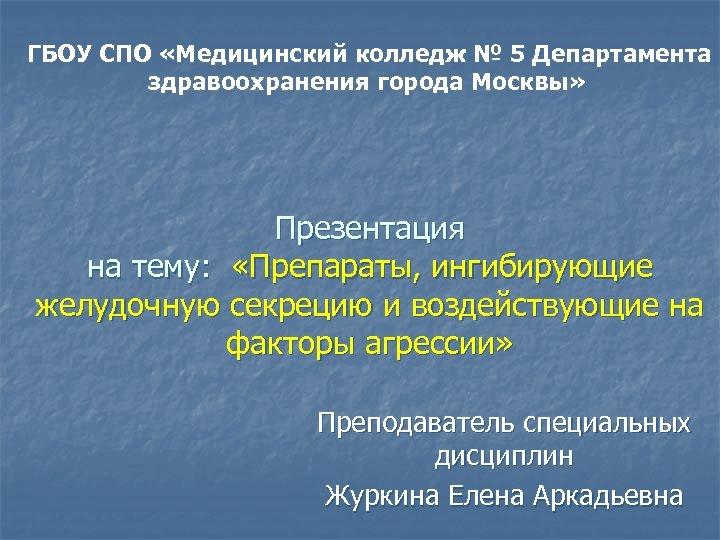 ГБОУ СПО «Медицинский колледж № 5 Департамента здравоохранения города Москвы» Презентация на тему: «Препараты,