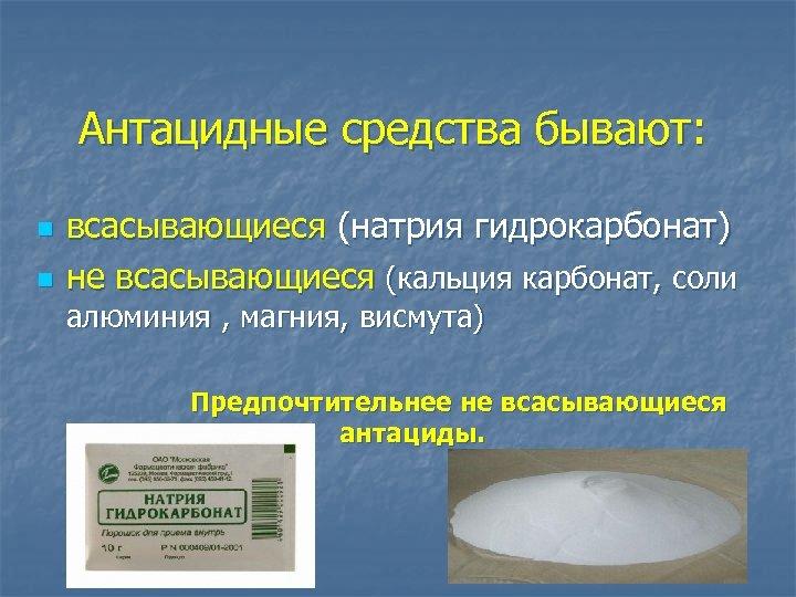 Антацидные средства бывают: n n всасывающиеся (натрия гидрокарбонат) не всасывающиеся (кальция карбонат, соли алюминия