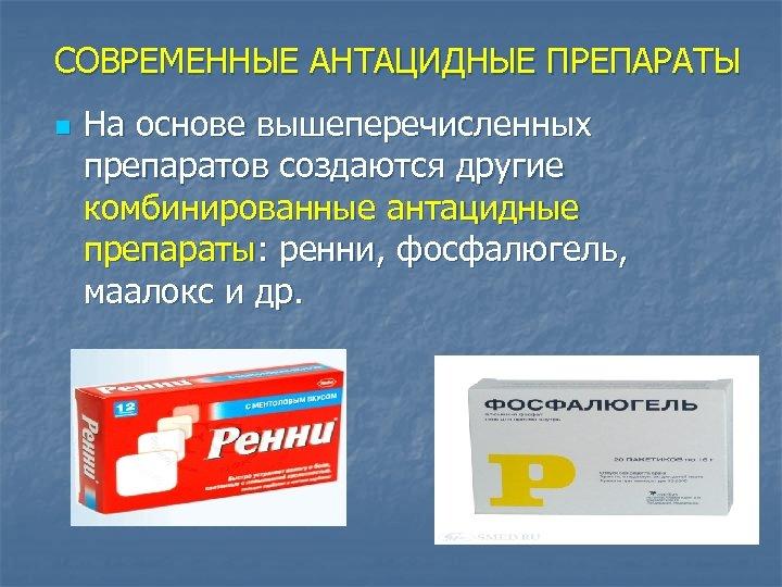 СОВРЕМЕННЫЕ АНТАЦИДНЫЕ ПРЕПАРАТЫ n На основе вышеперечисленных препаратов создаются другие комбинированные антацидные препараты: ренни,