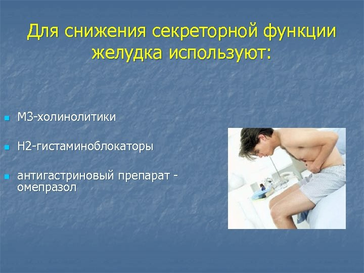 Для снижения секреторной функции желудка используют: n М 3 -холинолитики n Н 2 -гистаминоблокаторы