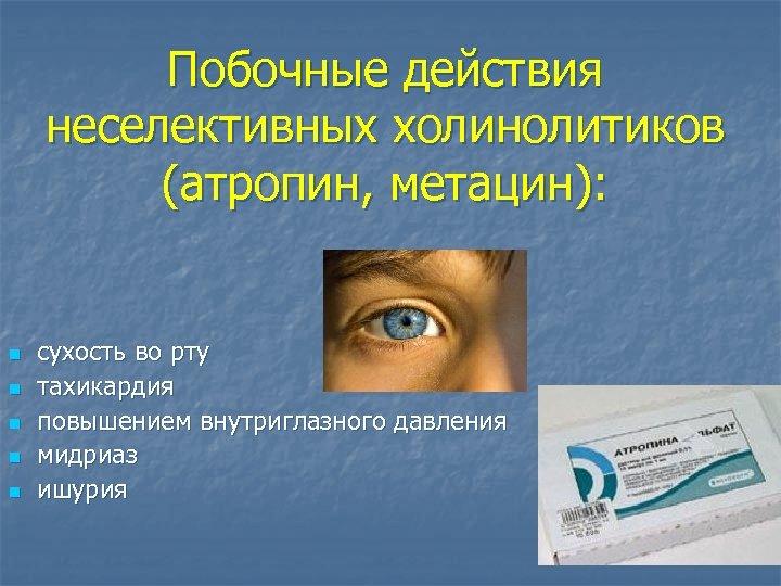 Побочные действия неселективных холинолитиков (атропин, метацин): n n n сухость во рту тахикардия повышением