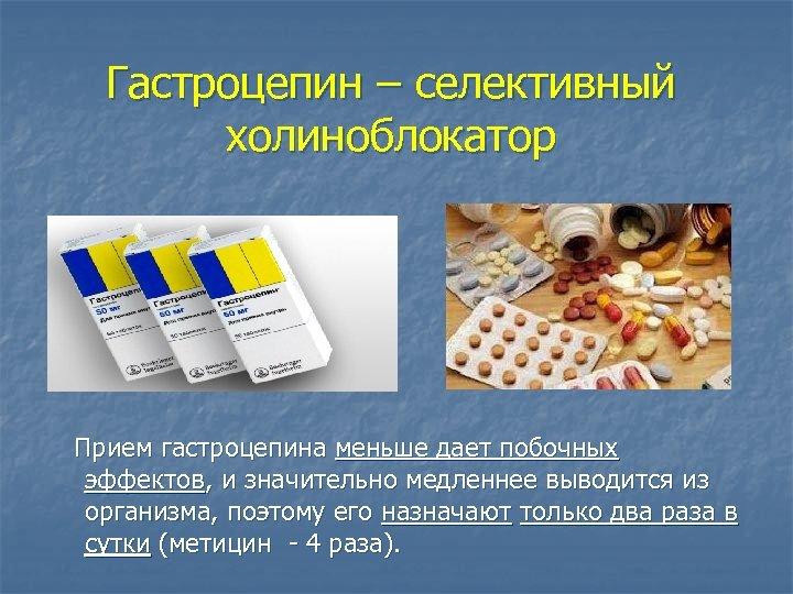 Гастроцепин – селективный холиноблокатор Прием гастроцепина меньше дает побочных эффектов, и значительно медленнее выводится