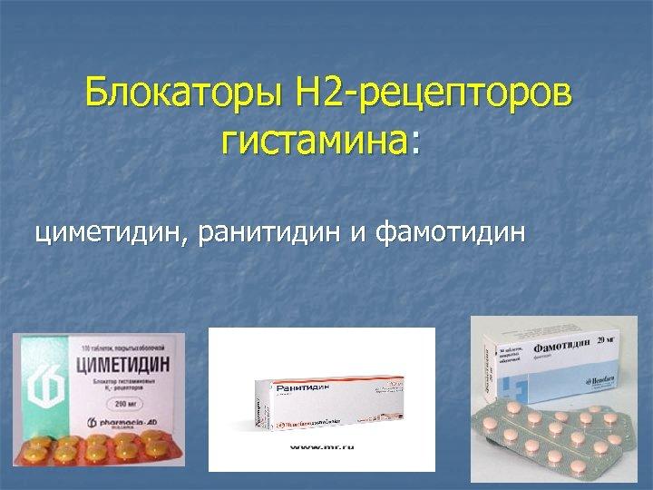 Блокаторы Н 2 -рецепторов гистамина: циметидин, ранитидин и фамотидин