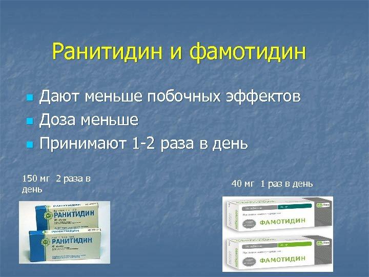 Ранитидин и фамотидин n n n Дают меньше побочных эффектов Доза меньше Принимают 1