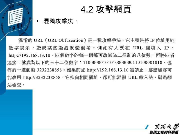 4. 2 攻擊網頁 • 混淆攻擊法: