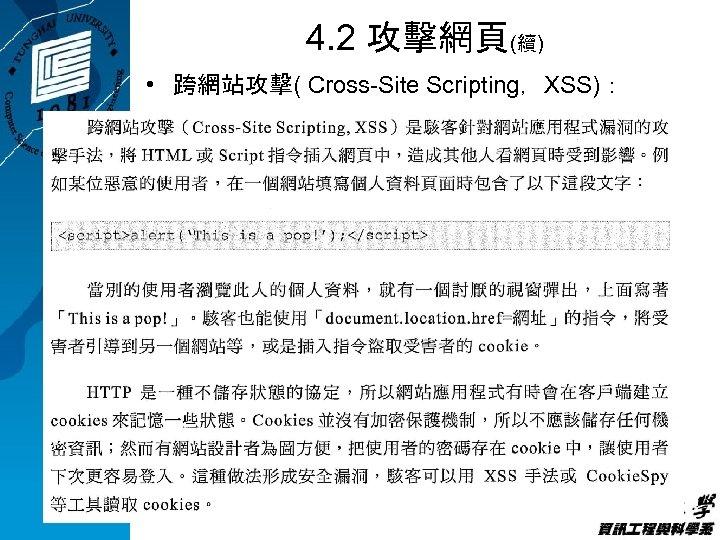 4. 2 攻擊網頁(續) • 跨網站攻擊( Cross-Site Scripting,XSS):