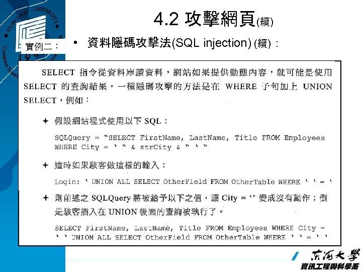 4. 2 攻擊網頁(續) 實例二: • 資料隱碼攻擊法(SQL injection) (續):