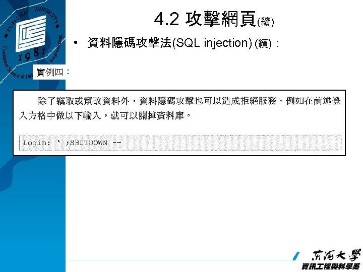 4. 2 攻擊網頁(續) • 資料隱碼攻擊法(SQL injection) (續): 實例四: