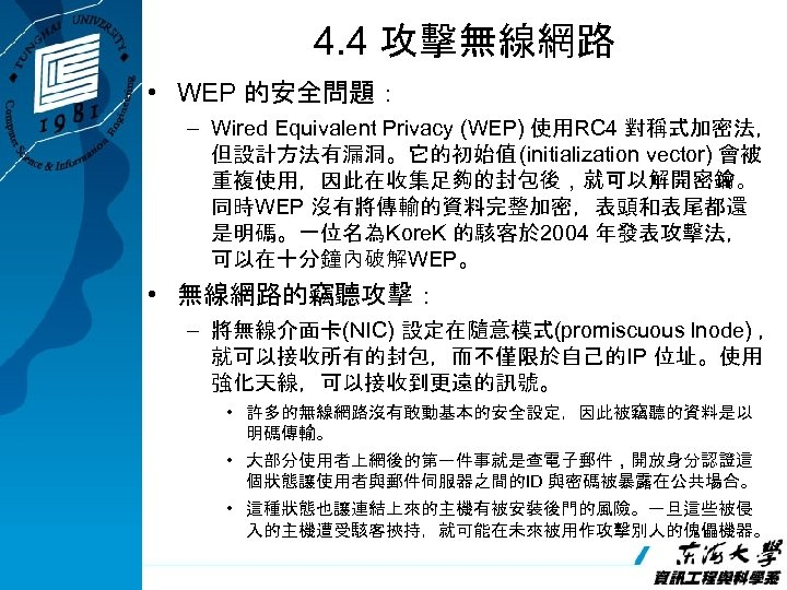 4. 4 攻擊無線網路 • WEP 的安全問題: – Wired Equivalent Privacy (WEP) 使用RC 4 對稱式加密法,