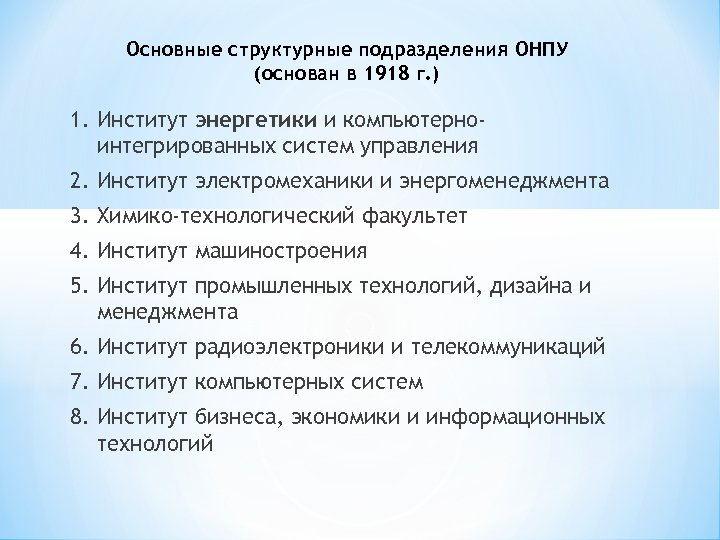 Основные структурные подразделения ОНПУ (основан в 1918 г. ) 1. Институт энергетики и компьютерноинтегрированных