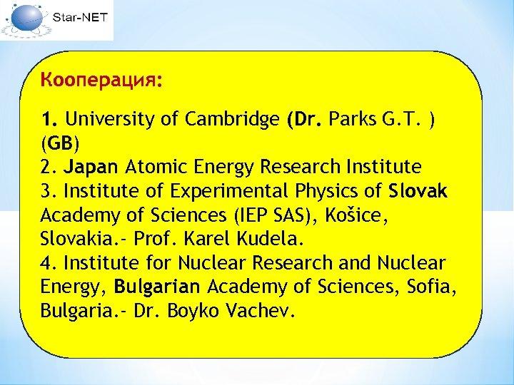 Кооперация: 1. University of Cambridge (Dr. Parks G. T. ) (GB) 2. Japan Atomic