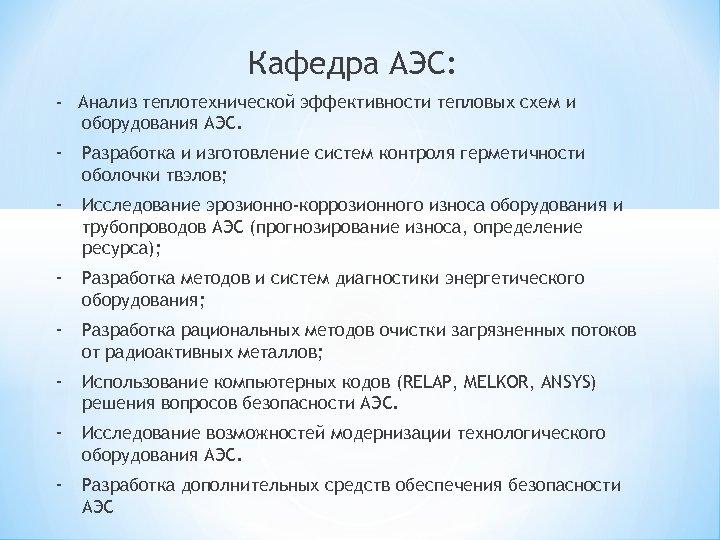 Кафедра АЭС: - Анализ теплотехнической эффективности тепловых схем и оборудования АЭС. - Разработка и