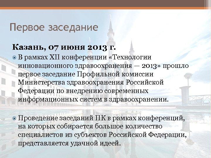 Первое заседание Казань, 07 июня 2013 г. В рамках XII конференции «Технологии инновационного здравоохранения