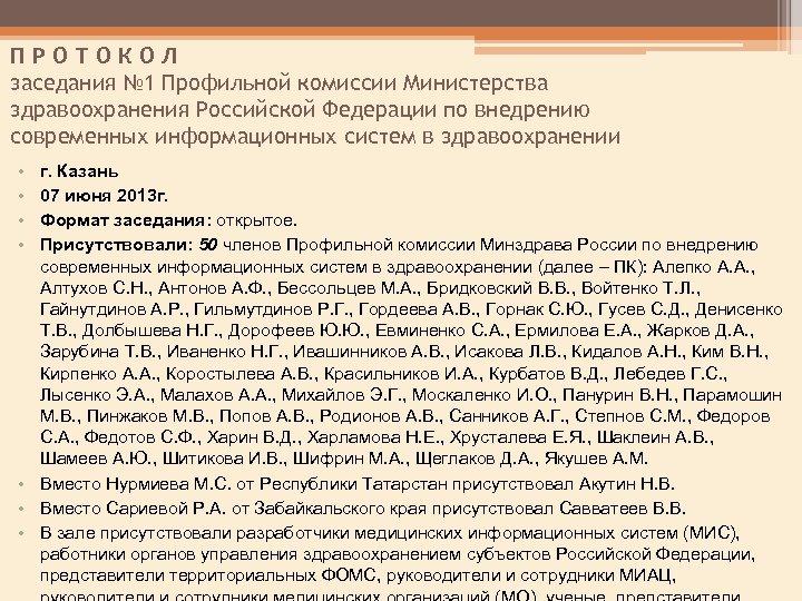 ПРОТОКОЛ заседания № 1 Профильной комиссии Министерства здравоохранения Российской Федерации по внедрению современных информационных