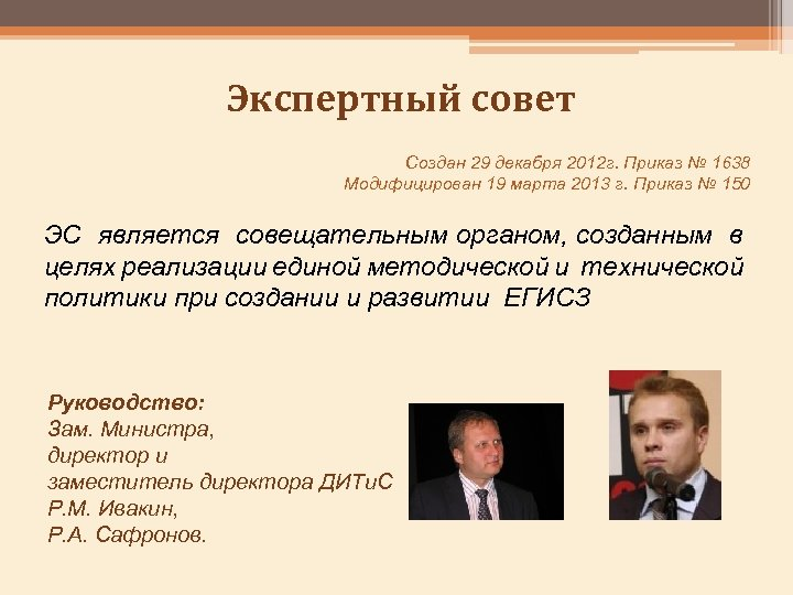 Экспертный совет Создан 29 декабря 2012 г. Приказ № 1638 Модифицирован 19 марта 2013