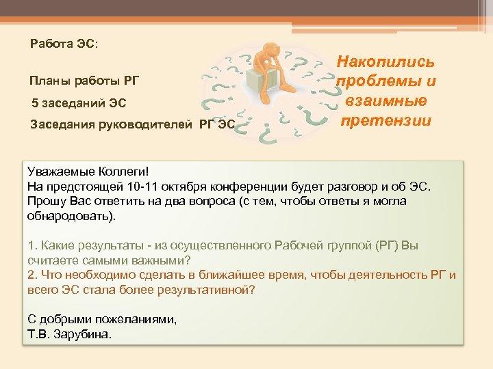 Работа ЭС: Планы работы РГ 5 заседаний ЭС Заседания руководителей РГ ЭС Накопились проблемы