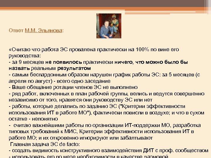 Ответ М. М. Эльянова: «Считаю что работа ЭС провалена практически на 100% по вине