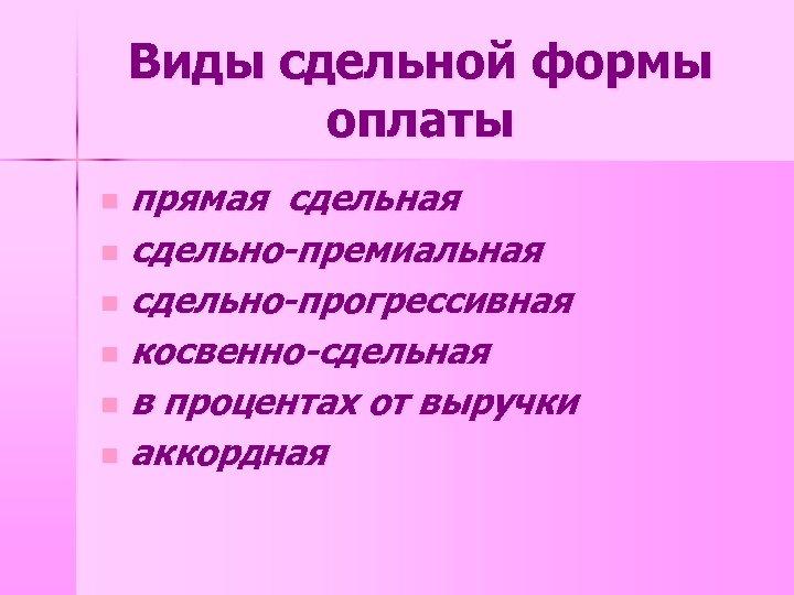Виды сдельной формы оплаты прямая сдельная n сдельно-премиальная n сдельно-прогрессивная n косвенно-сдельная n в