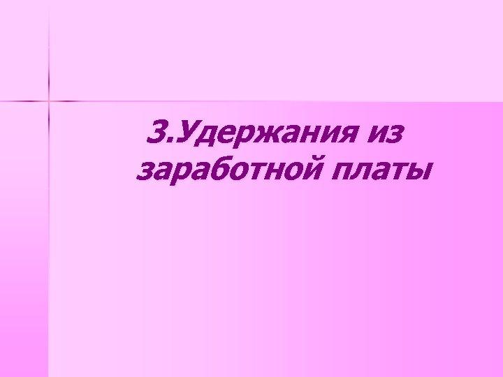 3. Удержания из заработной платы