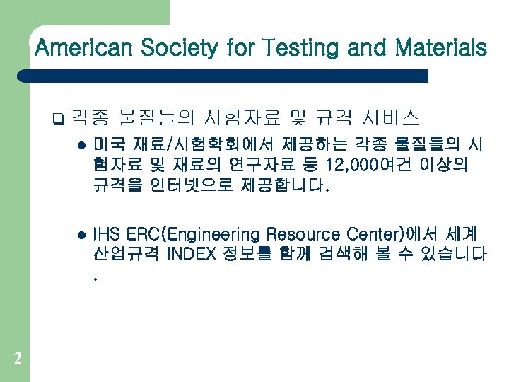 American Society for Testing and Materials q 각종 물질들의 시험자료 및 규격 서비스 l