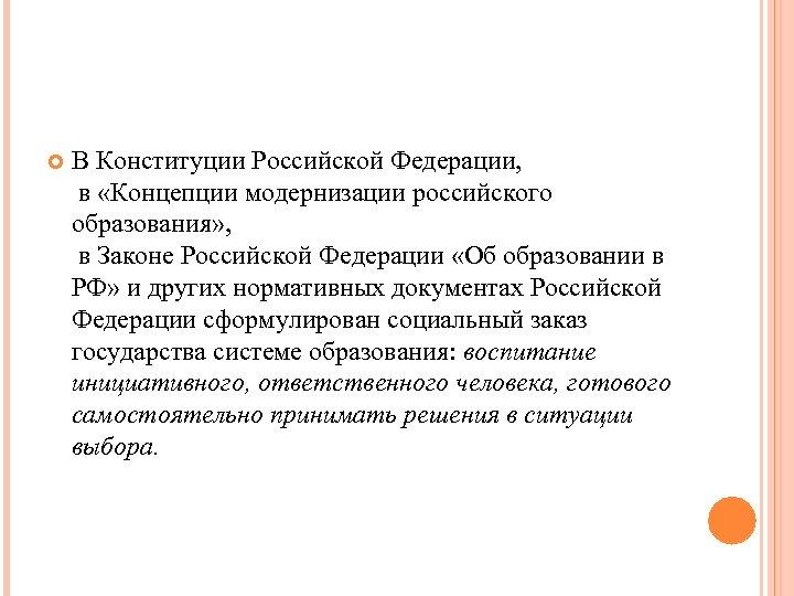 В Конституции Российской Федерации, в «Концепции модернизации российского образования» , в Законе Российской