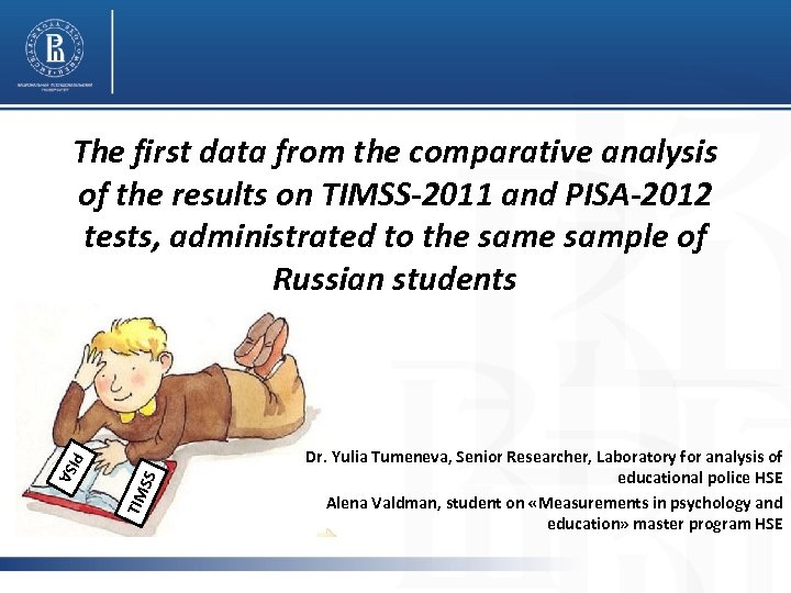 The first data from the comparative analysis of the results on TIMSS-2011 and PISA-2012