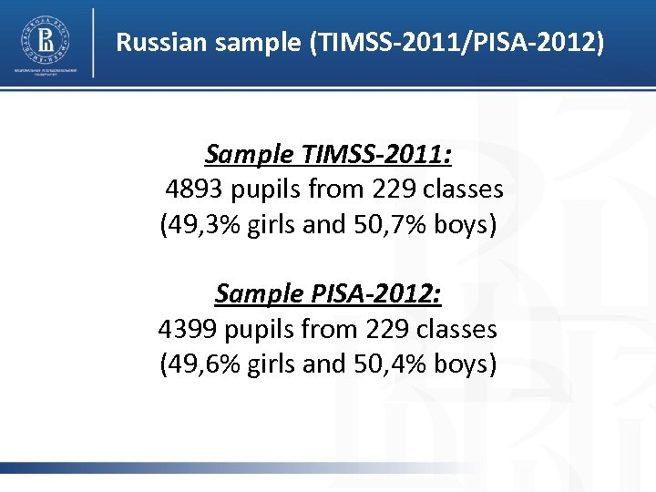 Russian sample (TIMSS-2011/PISA-2012) Sample TIMSS-2011: 4893 pupils from 229 classes (49, 3% girls and