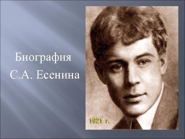 Биография С. А. Есенина