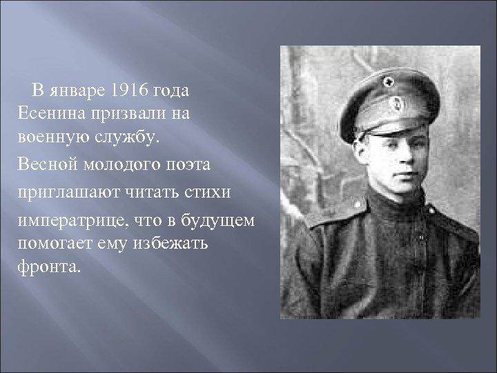 В январе 1916 года Есенина призвали на военную службу. Весной молодого поэта приглашают читать
