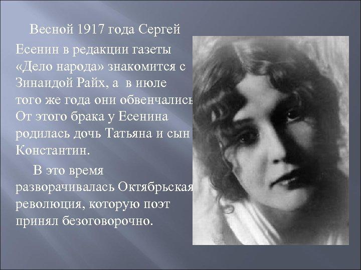 Весной 1917 года Сергей Есенин в редакции газеты «Дело народа» знакомится с Зинаидой Райх,