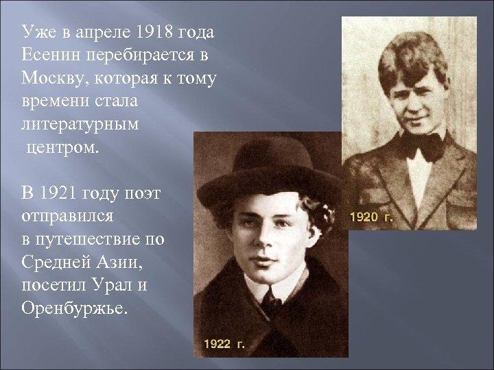 Уже в апреле 1918 года Есенин перебирается в Москву, которая к тому времени стала