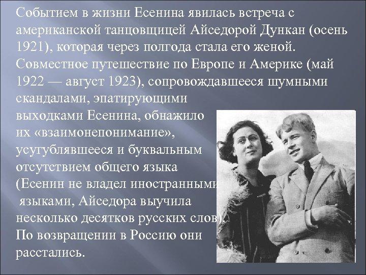 Событием в жизни Есенина явилась встреча с американской танцовщицей Айседорой Дункан (осень 1921), которая