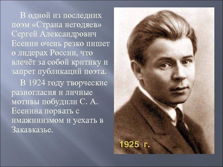 В одной из последних поэм «Страна негодяев» Сергей Александрович Есенин очень резко пишет о