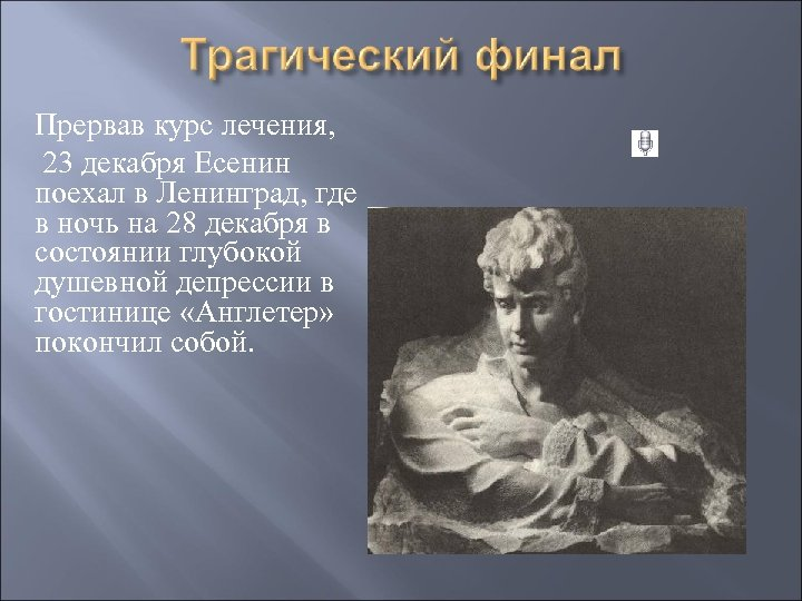 Прервав курс лечения, 23 декабря Есенин поехал в Ленинград, где в ночь на 28