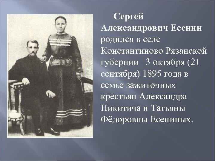 Сергей Александрович Есенин родился в селе Константиново Рязанской губернии 3 октября (21 сентября) 1895