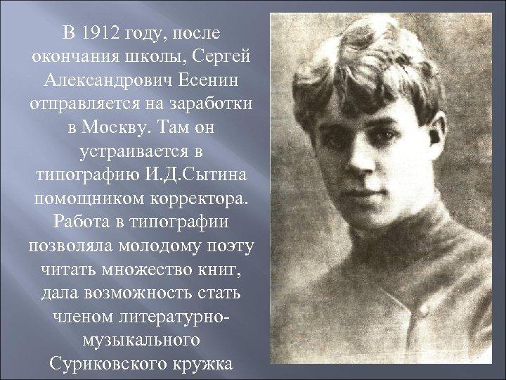 В 1912 году, после окончания школы, Сергей Александрович Есенин отправляется на заработки в Москву.