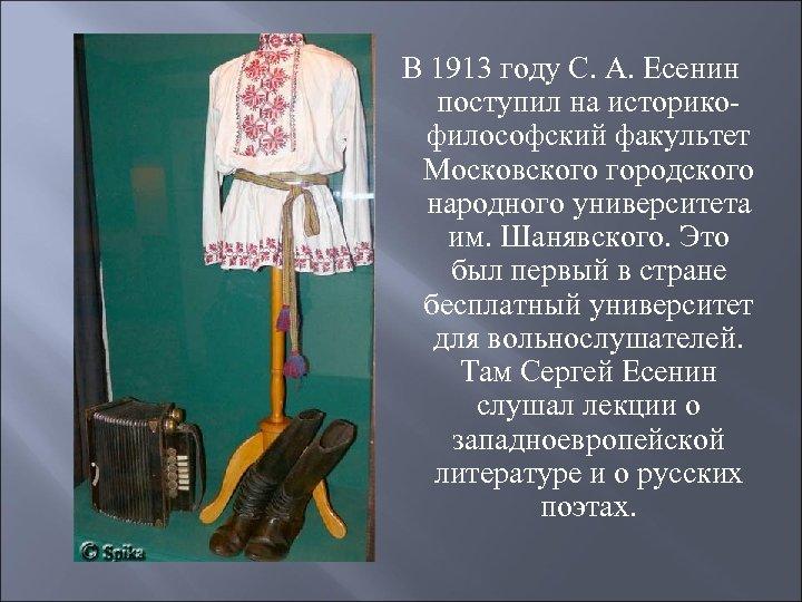 В 1913 году С. А. Есенин поступил на историкофилософский факультет Московского городского народного университета