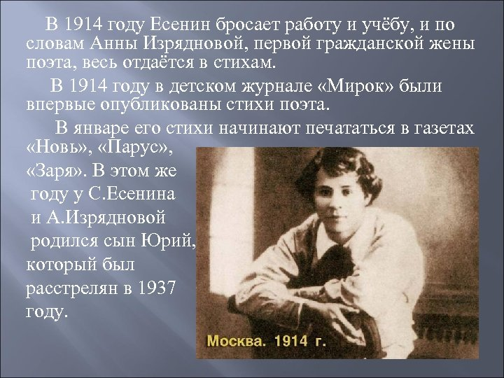 В 1914 году Есенин бросает работу и учёбу, и по словам Анны Изрядновой, первой