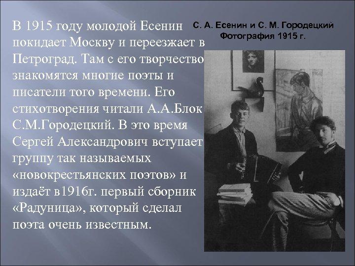 В 1915 году молодой Есенин С. А. Есенин и С. М. Городецкий Фотография 1915