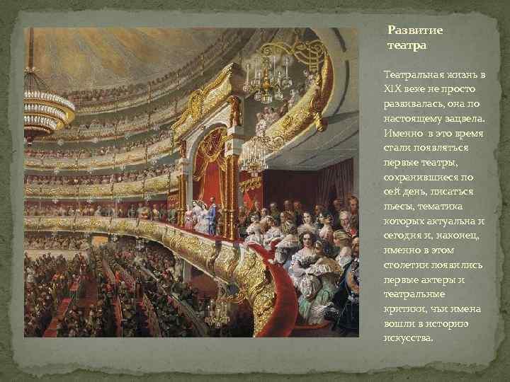 Реферат театральная культура xx века 7224