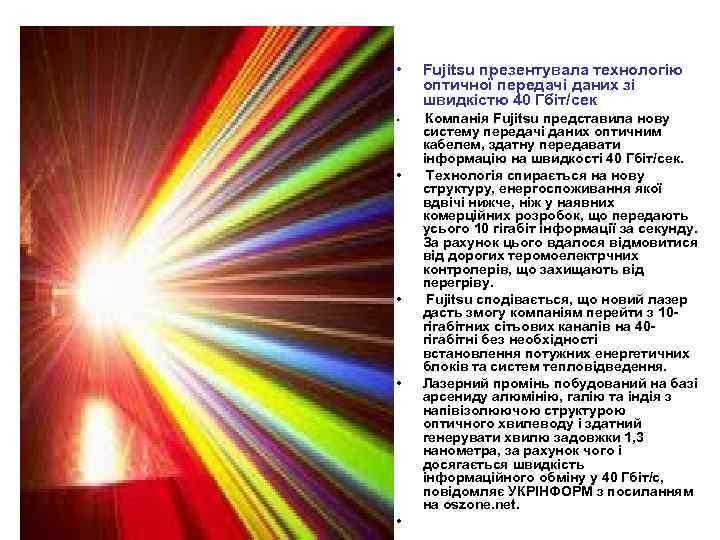 • Fujitsu презентувала технологію оптичної передачі даних зі швидкістю 40 Гбіт/сек • Компанія